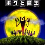 【おすすめ】PS2隠れた名作ゲームソフト5選【隠れた神ゲー】